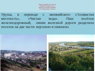 Много сказочных мест у России Городов у России не счесть, Может, где-то бы