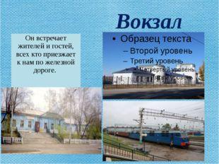 Вокзал Онвстречает жителей и гостей, всех кто приезжает к нам по железной до