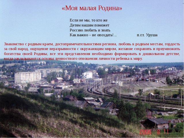 «Моя малая Родина» Если не мы, то кто же Детям нашим поможет Россию любить и...