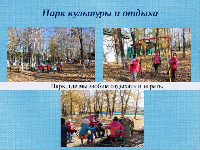 Парк культуры и отдыха Парк, где мы любимотдыхатьииграть.