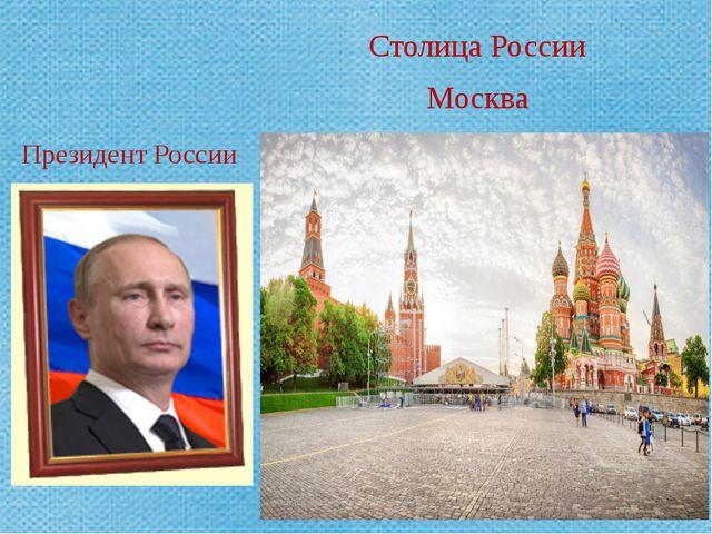 Президент России Столица России Москва