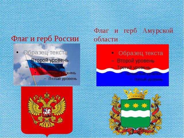 Флаг и герб России Флаг и герб Амурской области