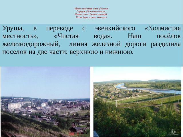 Много сказочных мест у России Городов у России не счесть, Может, где-то бы...