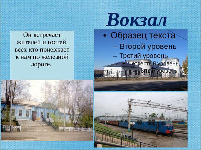 Вокзал Онвстречает жителей и гостей, всех кто приезжает к нам по железной до...