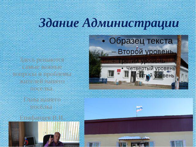 Здание Администрации Здесь решаются самые важные вопросы и проблемы жителей...