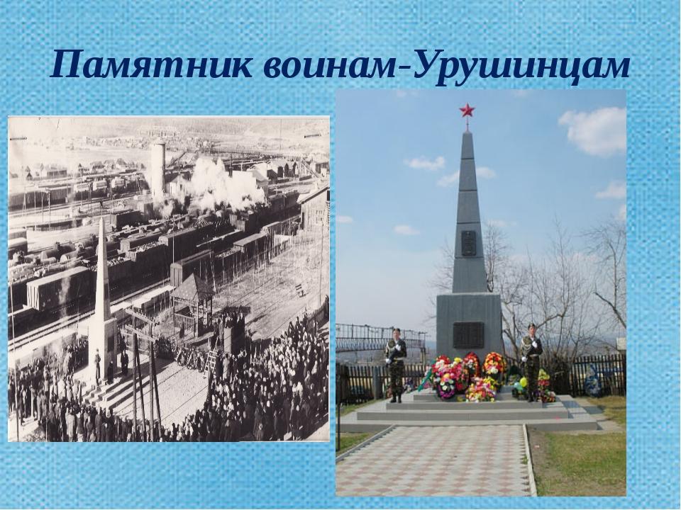 Памятник воинам-Урушинцам