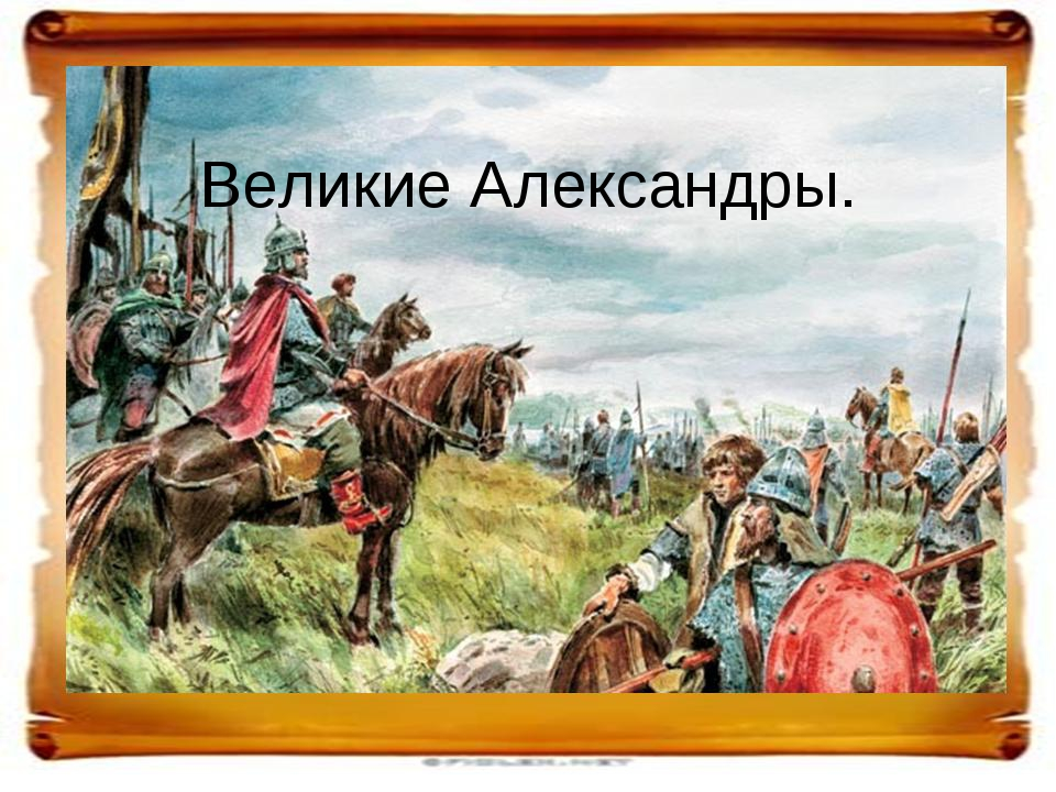 Великие Александры.