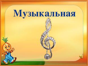 Музыкальная