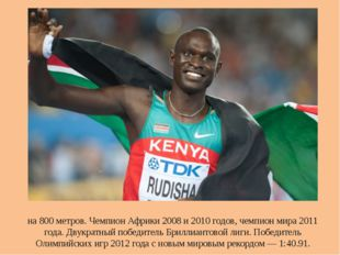 Дэ́вид Леку́та Руди́ша — кенийский легкоатлет, специализируется в беге на 800
