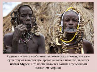 Одним из самых необычных человеческих племен, которые существуют в настоящее