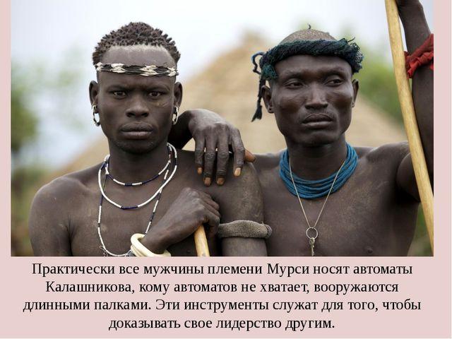 Практически все мужчины племени Мурси носят автоматы Калашникова, кому автома...