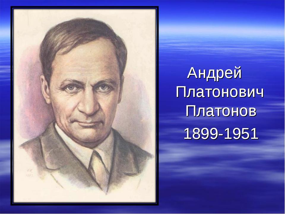 Андрей Платонович Платонов 1899-1951