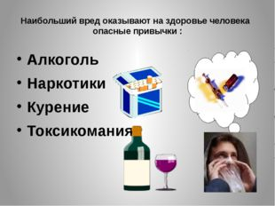 Наибольший вред оказывают на здоровье человека опасные привычки : Алкоголь На