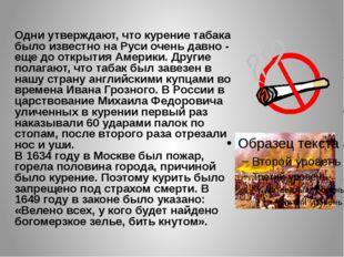 Одни утверждают, что курение табака было известно на Руси очень давно - еще