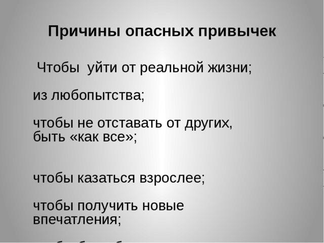Причины опасных привычек Чтобы уйти от реальной жизни; из любопытства; чтобы...