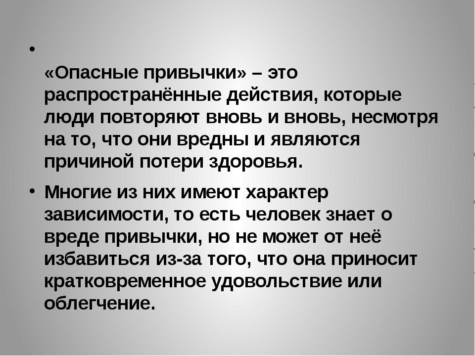 «Опасные привычки» – это распространённые действия, которые люди повторяют в...