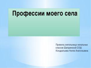 Провела учительница начальных классов Шапшинской СОШ Кондратьева Нелли Анатол