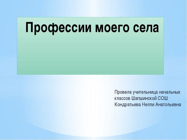 Провела учительница начальных классов Шапшинской СОШ Кондратьева Нелли Анатол...