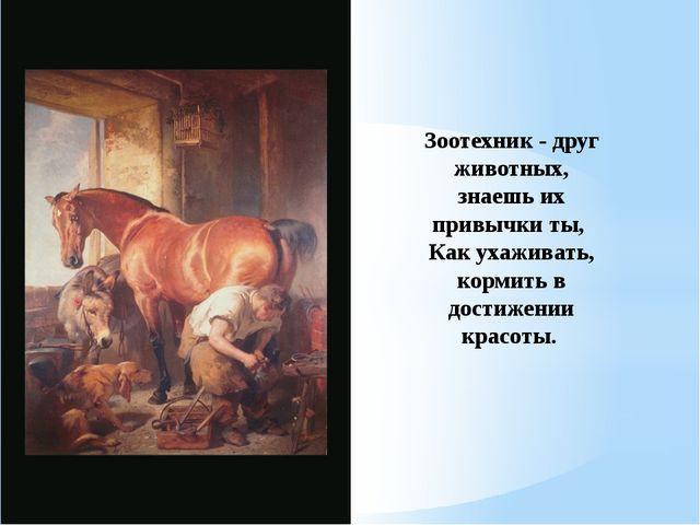 Зоотехник - друг животных, знаешь их привычки ты, Как ухаживать, кормить в д...