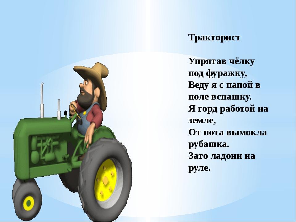 Тракторист Упрятав чёлку под фуражку, Веду я с папой в поле вспашку. Я горд р...