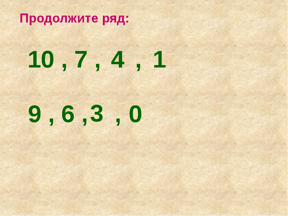Продолжите ряд: 10 , 7 , , 4 1 9 , 6 , , 3 0