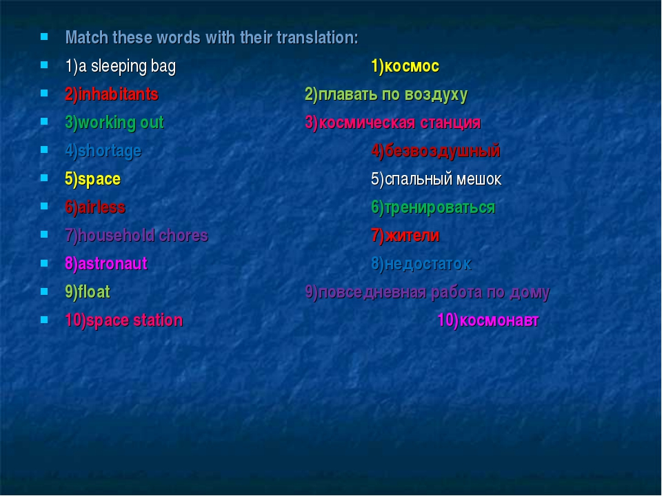 Match these words with their translation: 1)a sleeping bag			1)космос 2)inhab...