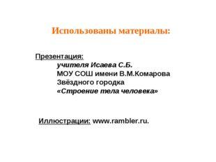 Использованы материалы: Презентация: учителя Исаева С.Б. МОУ СОШ имени В.М.