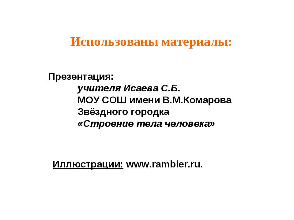 Использованы материалы: Презентация: учителя Исаева С.Б. МОУ СОШ имени В.М....