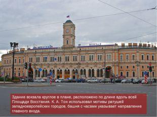 Здание вокзала круглое в плане, расположено по длине вдоль всей Площади Восст
