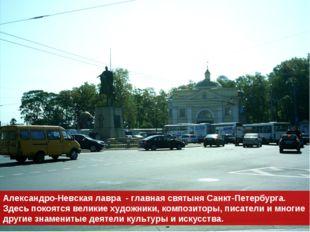 Александро-Невская лавра - главная святыня Санкт-Петербурга. Здесь покоятся в