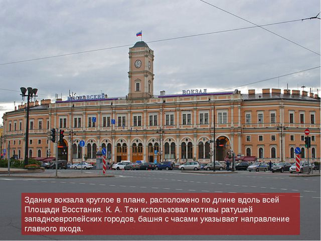 Здание вокзала круглое в плане, расположено по длине вдоль всей Площади Восст...