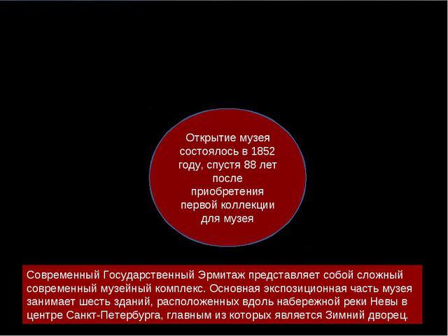 Современный Государственный Эрмитаж представляет собой сложный современный му...
