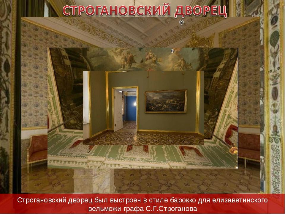 Строгановский дворец был выстроен в стиле барокко для елизаветинского вельмож...