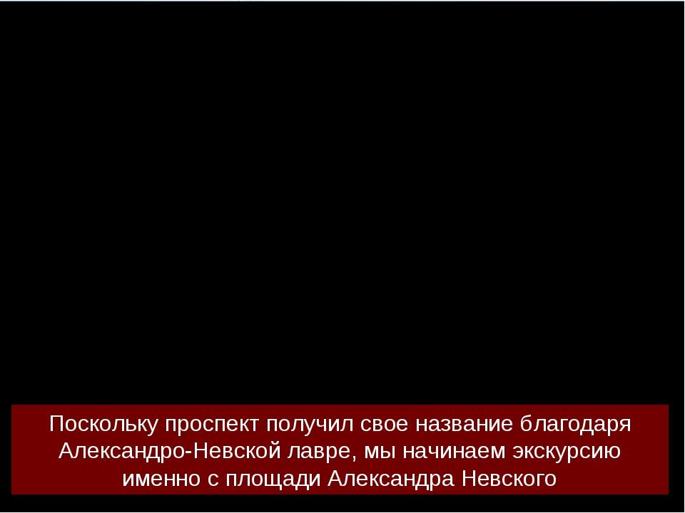 Поскольку проспект получил свое название благодаря Александро-Невской лавре,...