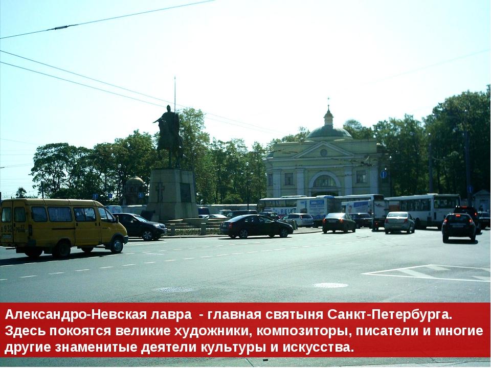 Александро-Невская лавра - главная святыня Санкт-Петербурга. Здесь покоятся в...