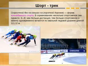 Шорт - трек Скоростной бег на коньках на (короткой дорожке)— форма конькобе