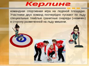 командная спортивная игра на ледяной площадке. Участники двух команд поочерёд