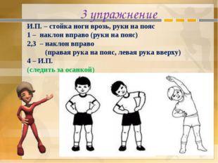 3 упражнение И.П. – стойка ноги врозь, руки на пояс 1 – наклон вправо (руки н
