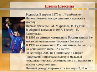 Елена Елесина Родилась 5 апреля 1970 в г. Челябинске. Легкоатлетическая дисци