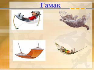 Гамак