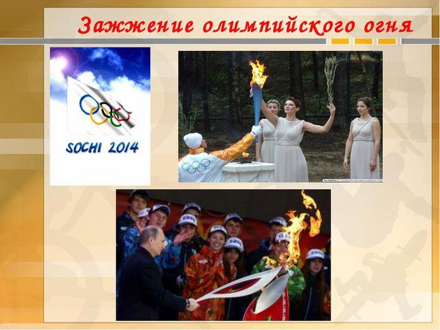 Зажжение олимпийского огня