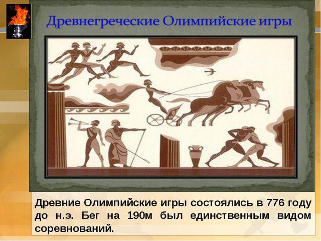 Древние Олимпийские игры состоялись в 776 году до н.э. Бег на 190м был единст...
