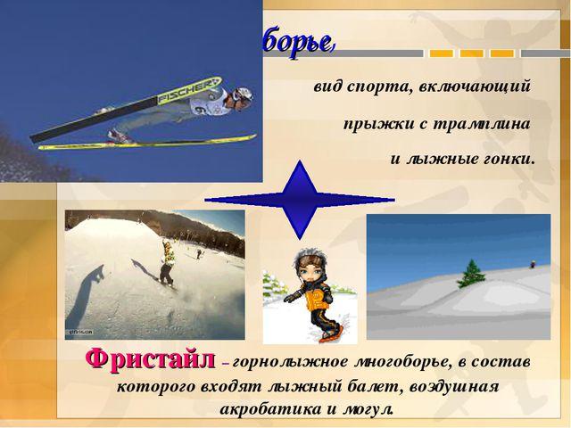 Лыжное двоеборье, вид спорта, включающий прыжки с трамплина и лыжные гонки. Ф...