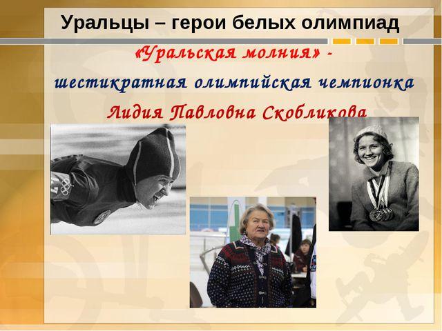 Уральцы – герои белых олимпиад «Уральская молния» - шестикратная олимпийская...