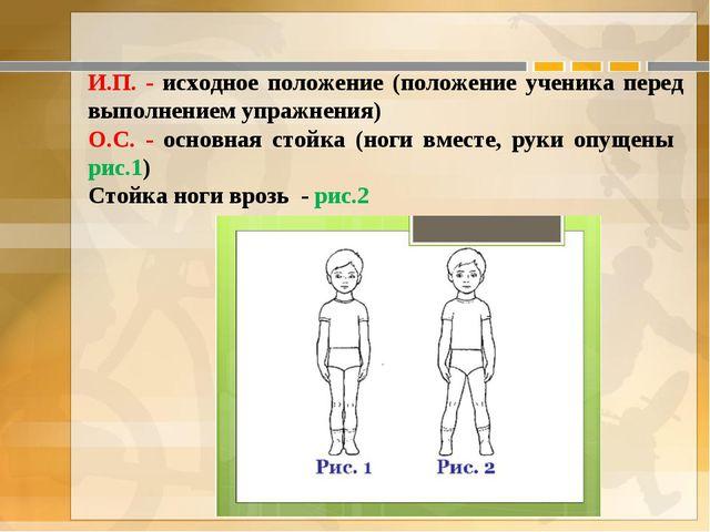 И.П. - исходное положение (положение ученика перед выполнением упражнения) О...