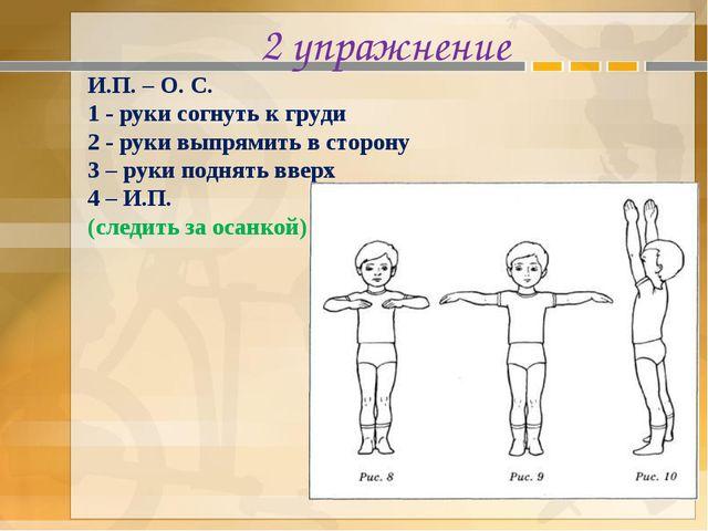 2 упражнение И.П. – О. С. 1 - руки согнуть к груди 2 - руки выпрямить в сторо...
