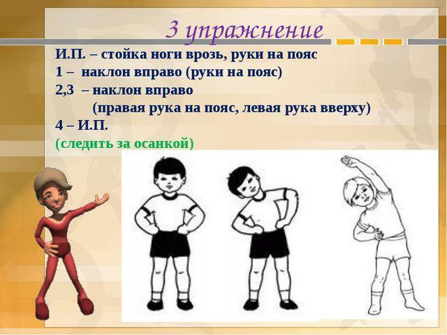 3 упражнение И.П. – стойка ноги врозь, руки на пояс 1 – наклон вправо (руки н...