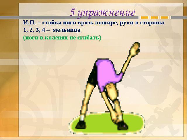 5 упражнение И.П. – стойка ноги врозь пошире, руки в стороны 1, 2, 3, 4 – мел...