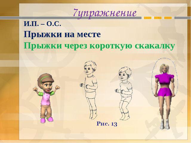 7упражнение И.П. – О.С. Прыжки на месте Прыжки через короткую скакалку