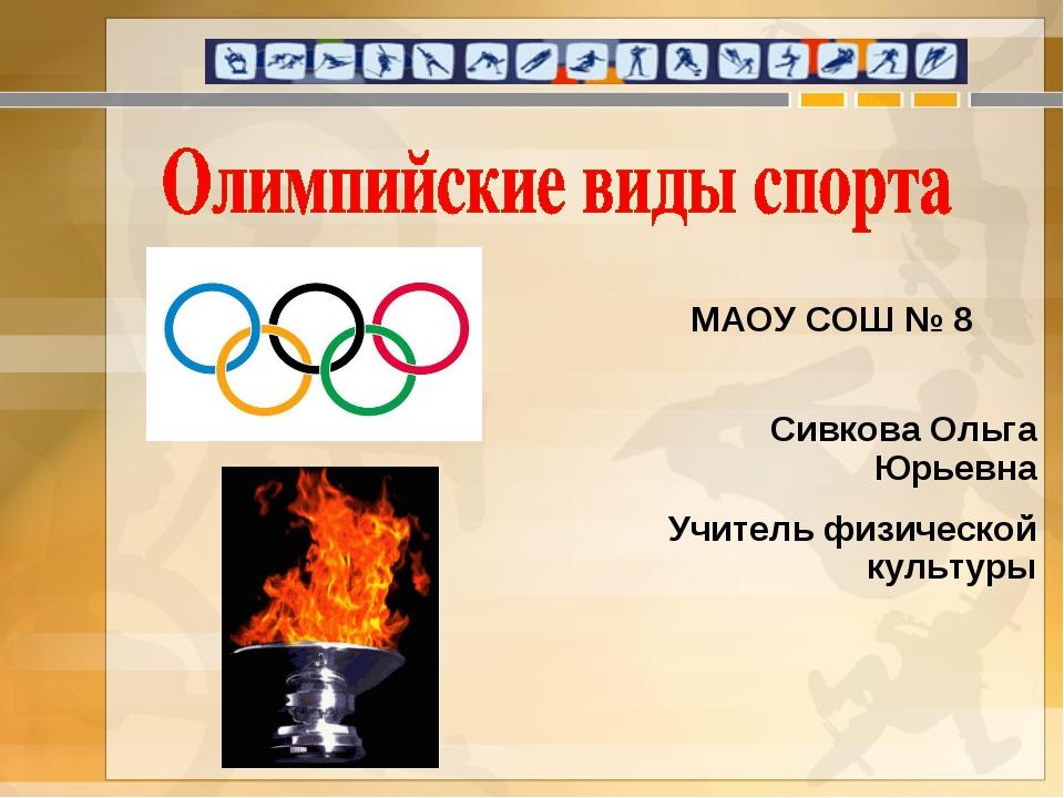 Сивкова Ольга Юрьевна Учитель физической культуры МАОУ СОШ № 8